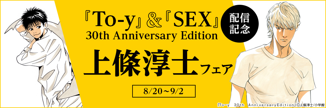 「To-y」&「SEX」30th Anniversary Edition配信記念 上條淳士フェア