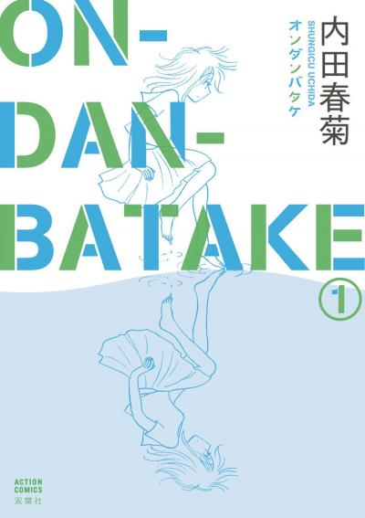 ON・DAN・BATAKE
