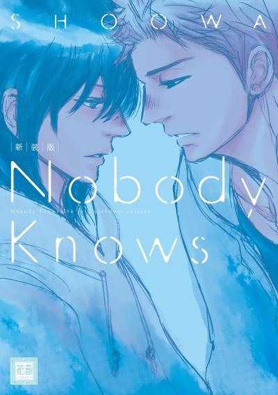 新装版Nobody Knows