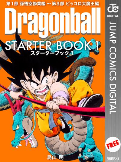 DRAGON BALL STARTER BOOK