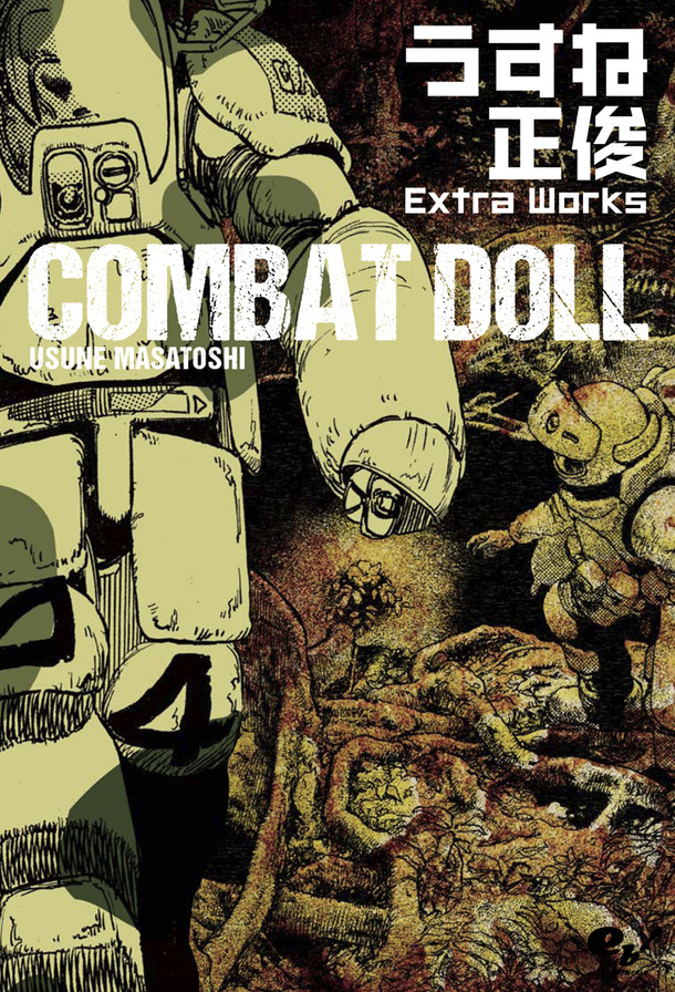「COMBAT DOLL うすね正俊 Extra Works」