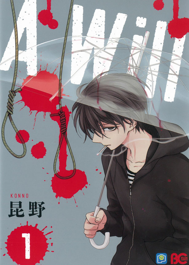 「A Will」1巻