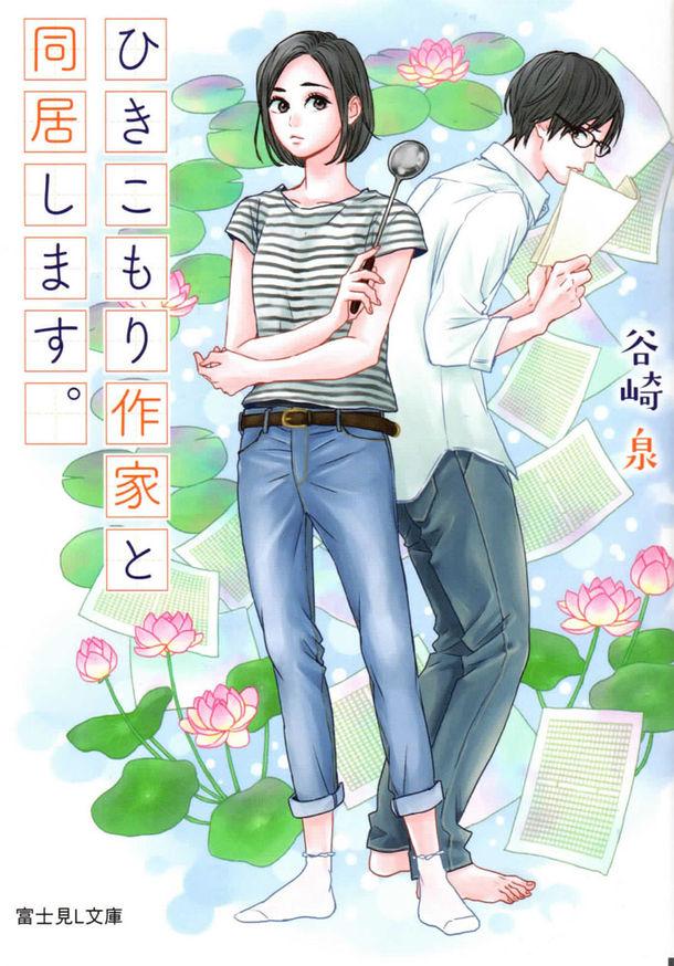 高野苺が装画担当 夢追う大学院生 引きこもり作家の同居ストーリー Happy コミック