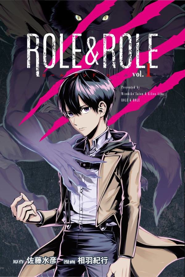 「ROLE&ROLE」1巻
