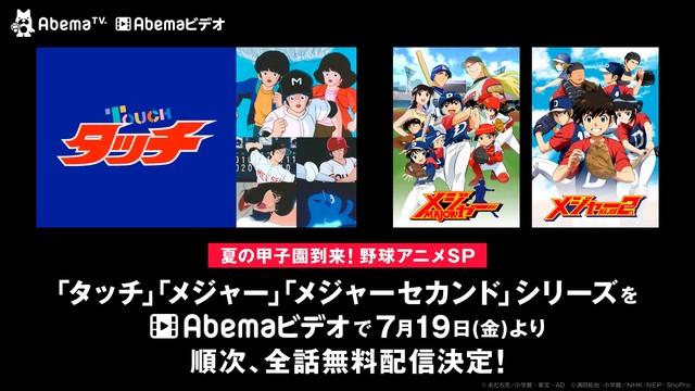 無料 アニメ abematv