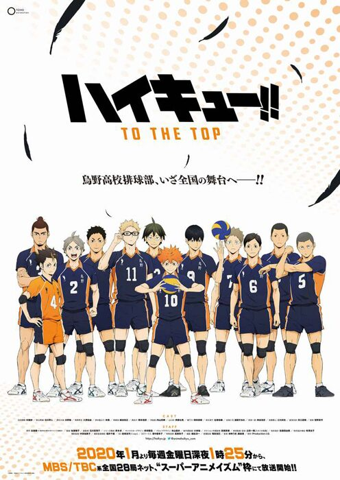 TVアニメ「ハイキュー!! TO THE TOP」新ビジュアル