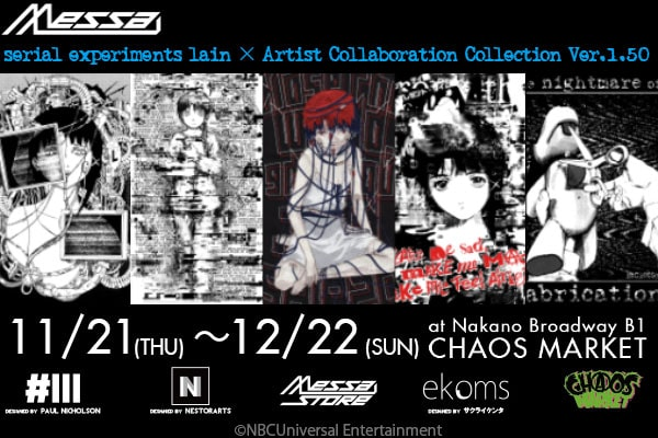 「serial experiments lain×Artist Collaboration Collection POP UP STORE Ver.1.50」告知画像。