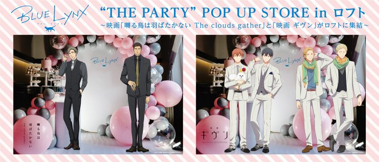 "「BLUE LYNX""THE PARTY""POP UP STORE in ロフト」ビジュアル"