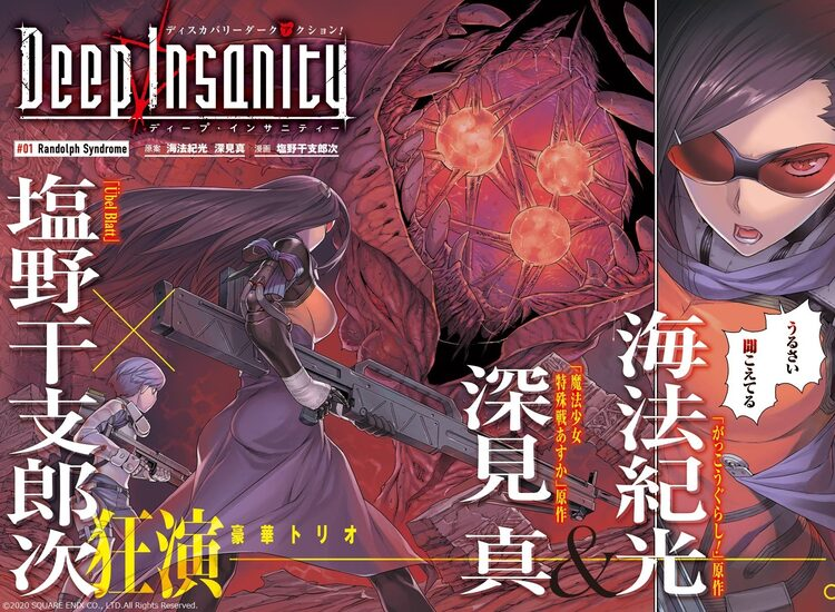 「Deep Insanity ディープ・インサニティー」より。(c)2020 SQUARE ENIX CO., LTD.All Rights Reserved.