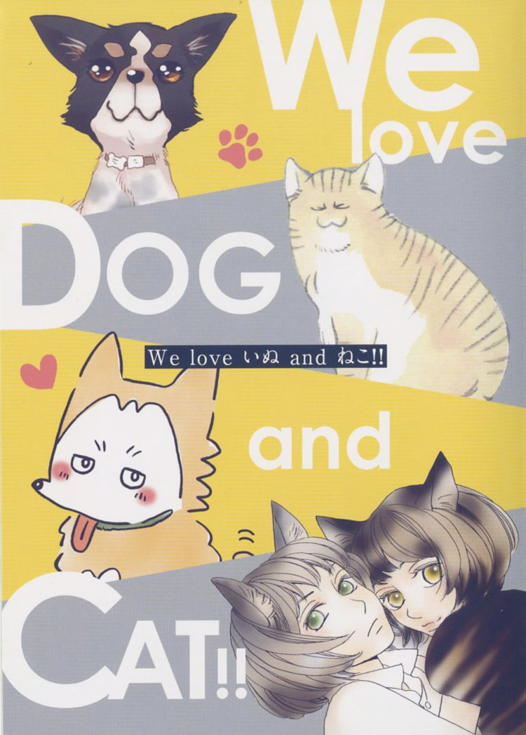 「We love いぬ and ねこ!!」