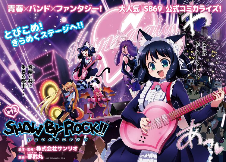 「SHOW BY ROCK!!」第1話の扉ページ。(c)'12, '20 SANRIO(L) SP-M