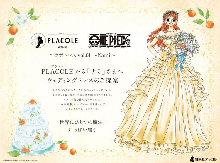 「ONE PIECE」×PLACOLE WEDDING