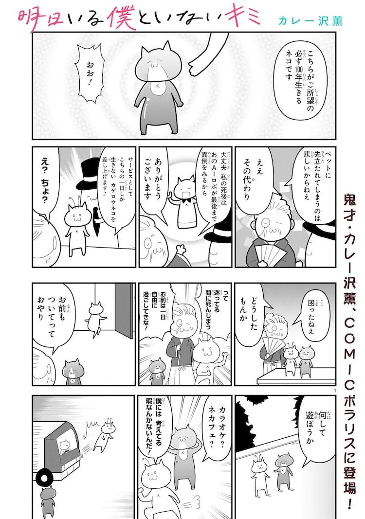 ポラリス コミック