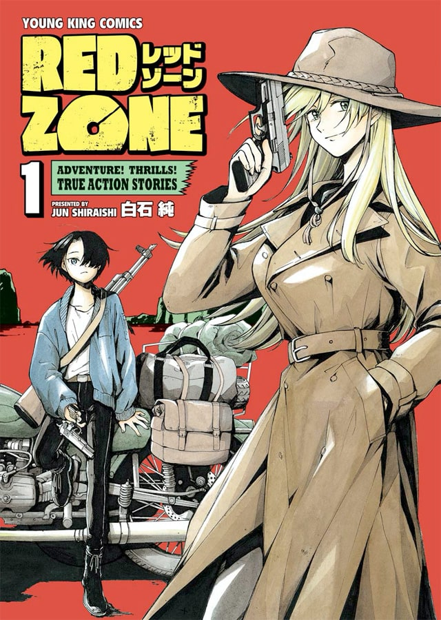 「RED ZONE」1巻